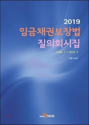 2019 임금채권보장법 질의회시집