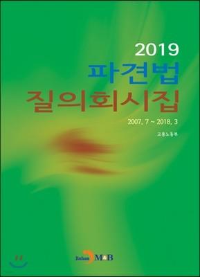 2019 파견법 질의회시집