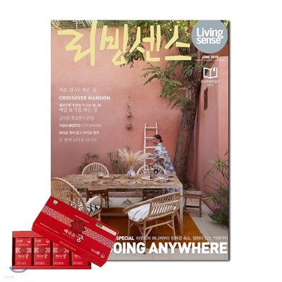 리빙센스 A형 (여성월간) : 6월 [2019]