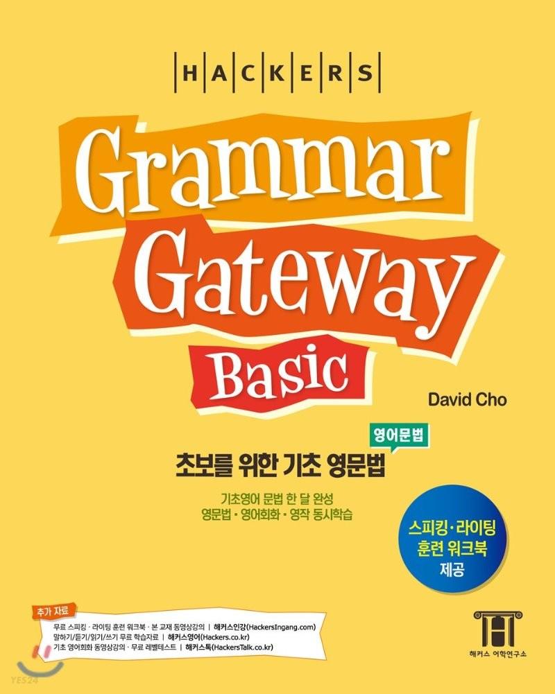 해커스 그래머 게이트웨이 베이직: 초보를 위한 기초 영문법 (Grammar Gateway Basic)