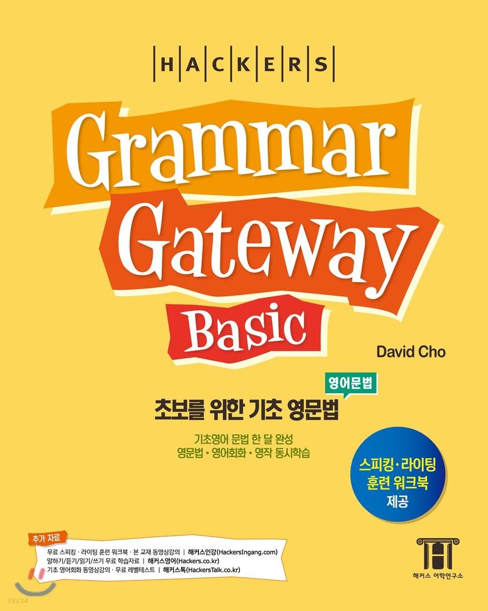 해커스 그래머 게이트웨이 베이직 (Grammar Gateway Basic)