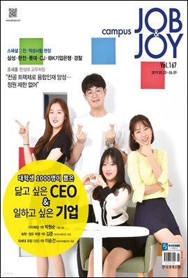 캠퍼스 잡앤조이 (CAMPUS Job & Joy) 167호