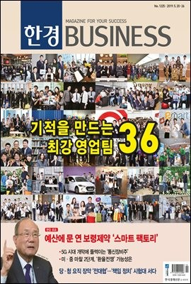 한경 BUSINESS 1225호