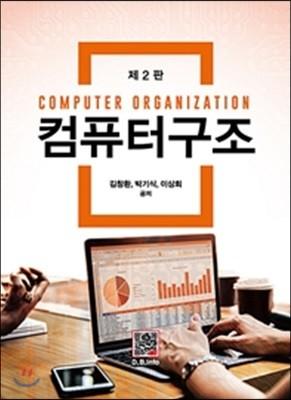 컴퓨터구조 (2판)