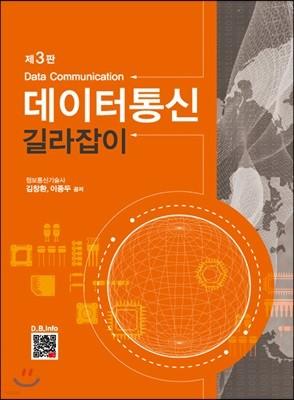 데이터통신 길라잡이 (3판)