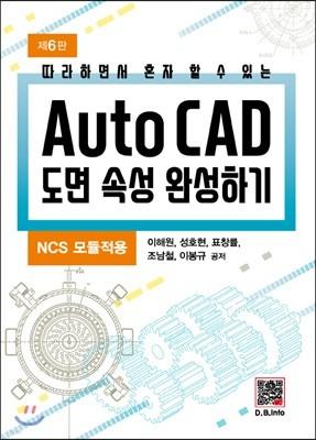 AutoCAD 도면 속성완성하기