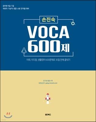 손진숙 VOCA 600제