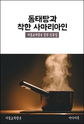 동태탕과 착한 사마리아인 - 서울교육방송 칼럼 모음집