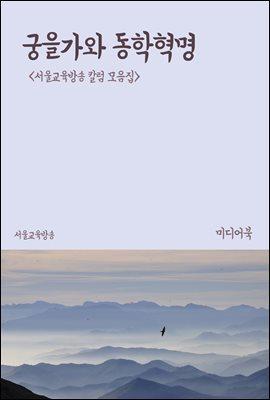 궁을가와 동학혁명 - 서울교육방송 칼럼 모음집