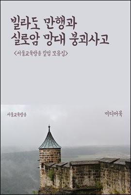 빌라도 만행과 실로암 망대 붕괴사고 - 서울교육방송 칼럼 모음집