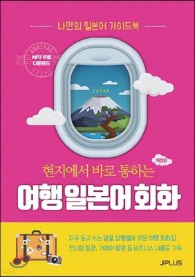 현지에서 바로 통하는 여행 일본어회화