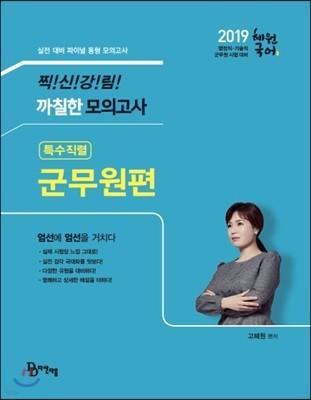 2019 혜원국어 까칠한 모의고사 특수직렬 군무원편