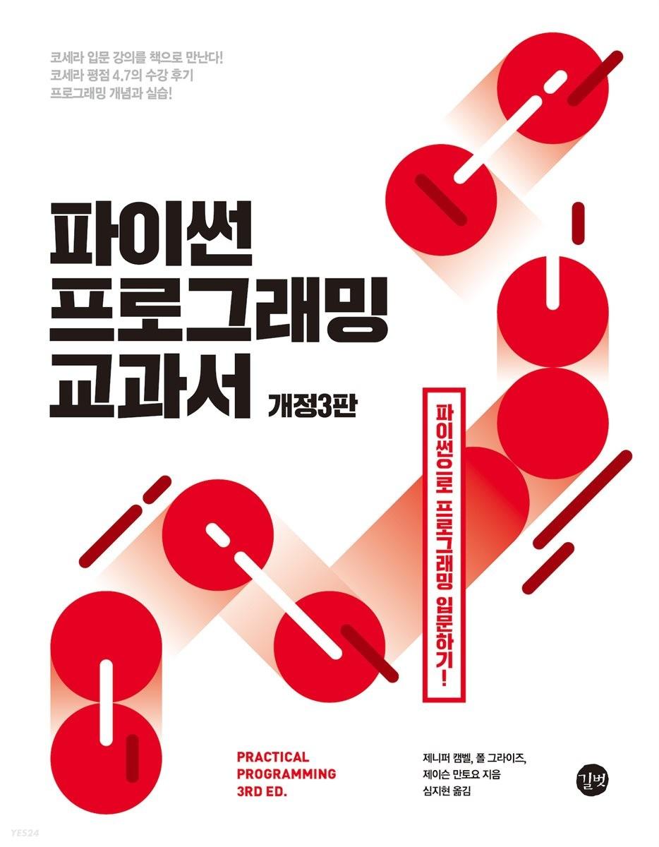 파이썬 프로그래밍 교과서(개정3판)