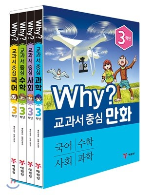 Why? 교과서 중심 만화 3학년 세트