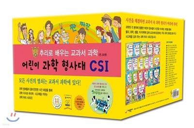 어린이 과학 형사대 CSI 1~20권 세트