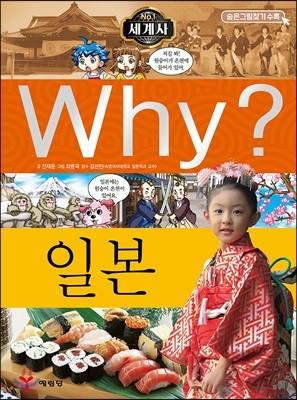 Why? 와이 세계사 일본