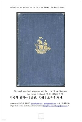 하멜 코리아 표류기 영어 (Story of the wreck of the Sperwer yacht.)