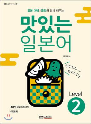맛있는 일본어 Level2