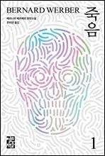 [세트] 죽음 (총2권)