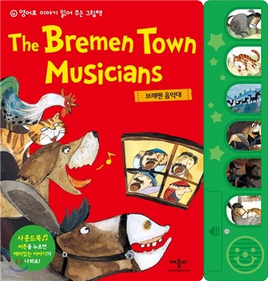 브레멘 음악대 The Bremen Town Musicians