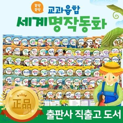 한국톨스토이 - 쏙닥쏙닥교과융합세계명작동화 전 80권, DVD 1장 *개정판 융합명작동화/명작전집/초등명작동화