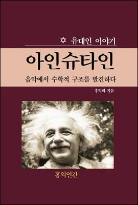 아인슈타인  음악에서 수학적 구조를 발견하다