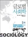 글로벌 사회학