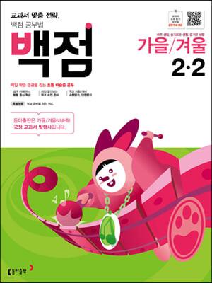 동아 백점 초등 바슬즐 가을/겨울 2-2 (2019년)
