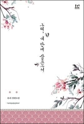 [합본] 그대, 내 안에 살으소서 (전2권/완결)