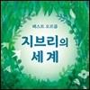 오르골로 듣는 스튜디오 지브리 OST 모음집 (베스트 오르골 - 지브리의 세계)