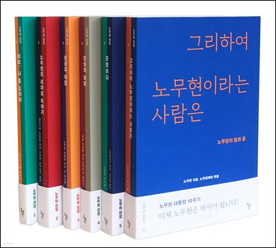 [세트] 노무현 전집 (노무현 1946~2009 포함) (총7권)