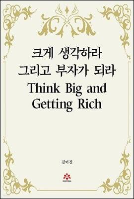 크게 생각하라 그리고 부자가 되라