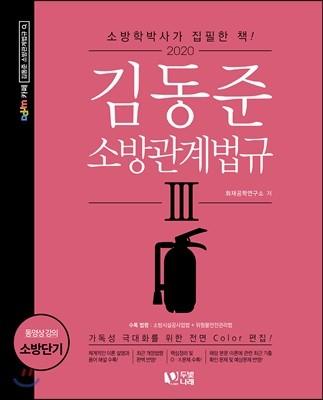 2020 김동준 소방관계법규 3