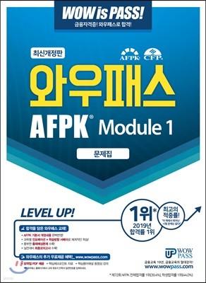 와우패스 AFPK 문제집 모듈 1