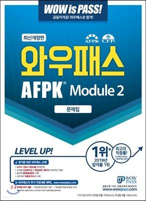와우패스 AFPK 문제집 모듈 2