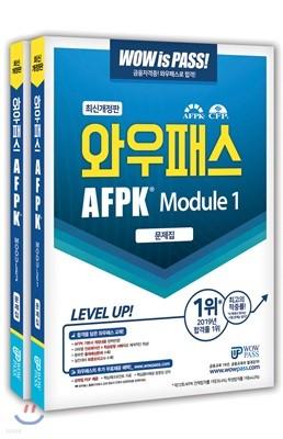 와우패스 AFPK 문제집 모듈 1+2 세트