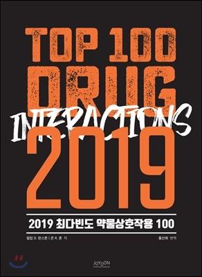 2019 최다빈도 약물상호작용 100