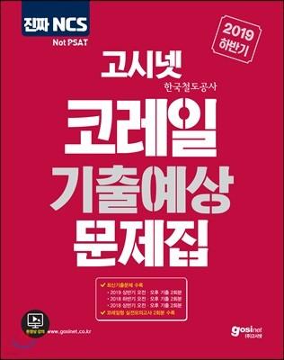 2019 하반기 고시넷 NCS 코레일(한국철도공사) 기출예상문제집