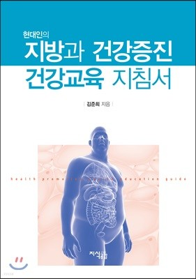 현대인의 지방과 건강증진 교육지침서