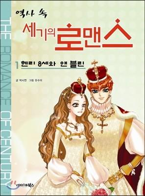 역사 속 세기의 로맨스 1