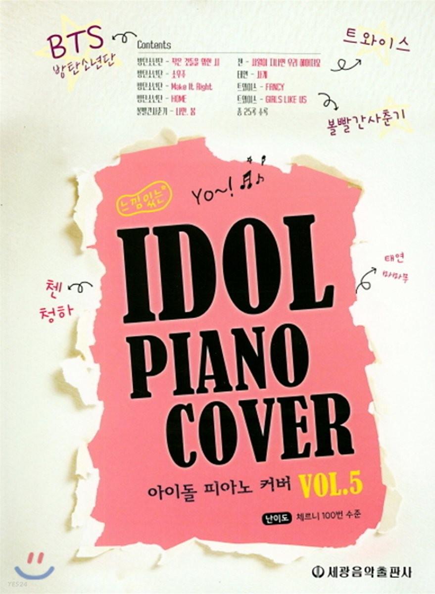 느낌 있는 아이돌 피아노 커버 Vol. 5