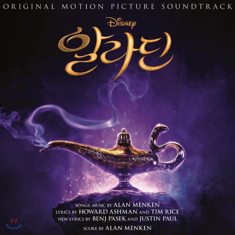 알라딘 영화음악 [한국어 버전] (Aladdin OST)