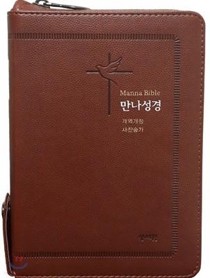 성서원 만나성경 (개역개정/해설새찬송가/특소/색인/지퍼)