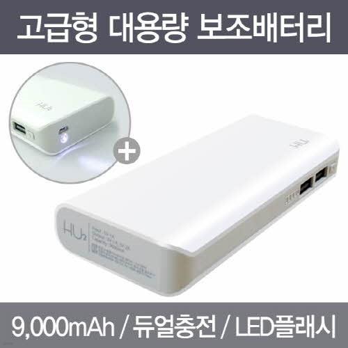 고급형 대용량 보조배터리 9000mAh 용량 / 5핀 규격 / 2A, 1A 듀얼 충전 가능 / LED플래시 기능