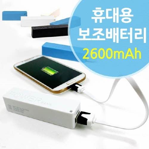 휴대용 보조배터리 2600mAh 용량 / 5핀 규격 / 파워뱅크 / 충전과 동시에 사용가능!
