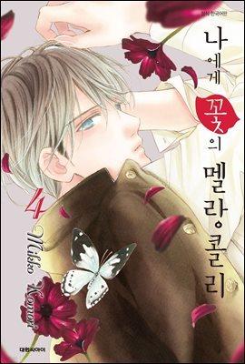 [고화질] 나에게 꽃의 멜랑콜리 04