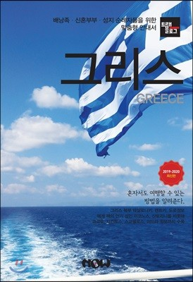 트래블로그 그리스