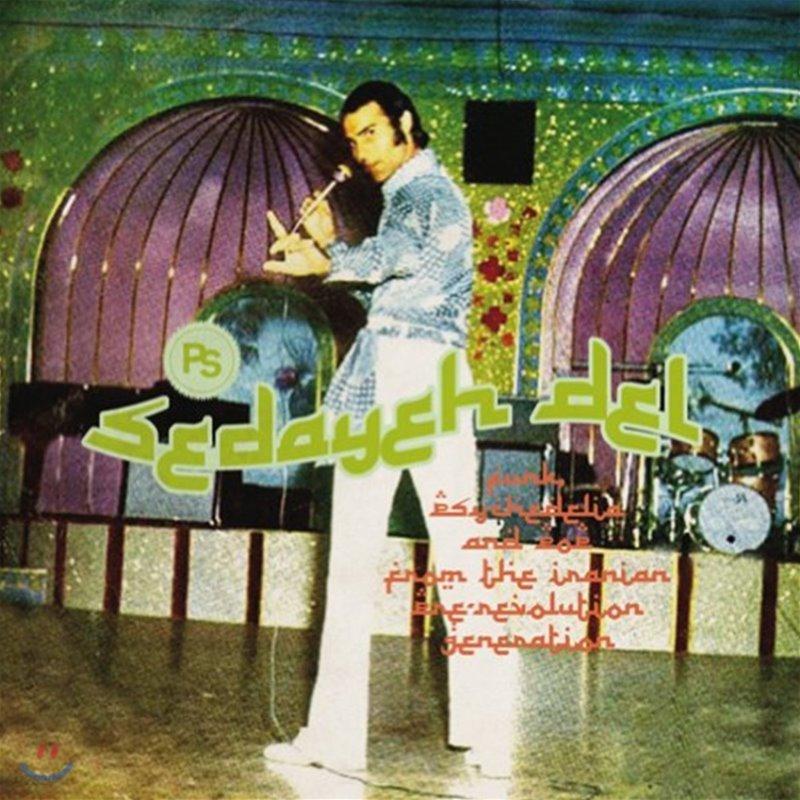 이란 팝 & 펑크 음악 모음집 (Sedayeh Del: Funk, Psychedelia and Pop from the Iranian Pre-Revolution Generation) [2LP]