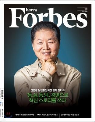 Forbes Korea 포브스코리아 (월간) : 6월 [2019]