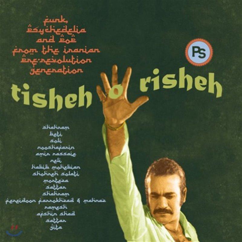 1970년대 이란 팝 & 록 음악 모음집 (Tisheh o Risheh: Funk, Psychedelia and Pop from the Iranian Pre-Revolution Generation) [2LP]